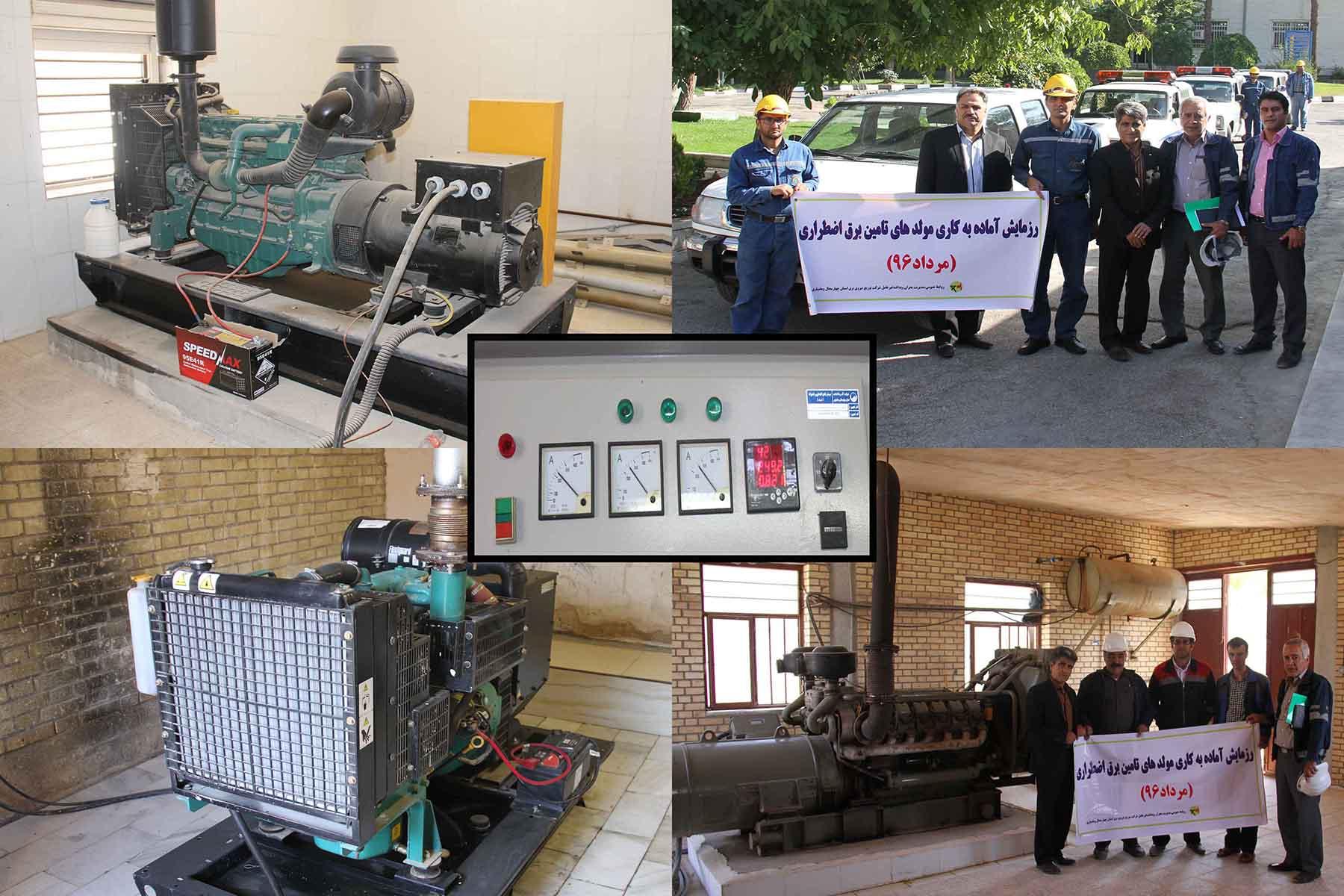 رزمايش آماده بكاري مولدهاي تامين برق اضطراري مراكز مهم شهركرد
